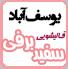 قالیشویی یوسف آباد