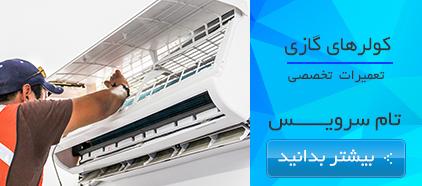 تعمیرات تخصصی انواع کولر گازی