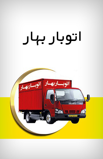 باربری تهران | اتوبار تهران - محله های منطقه 12