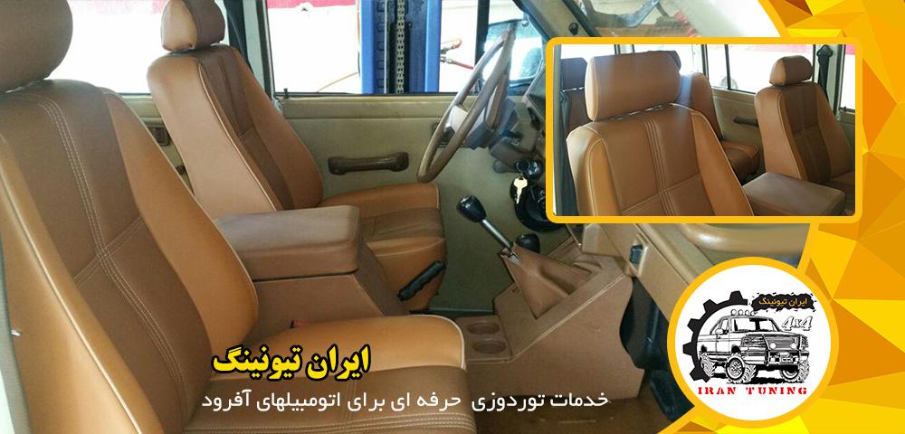 خدمات تودوزی ایران تیونینگ