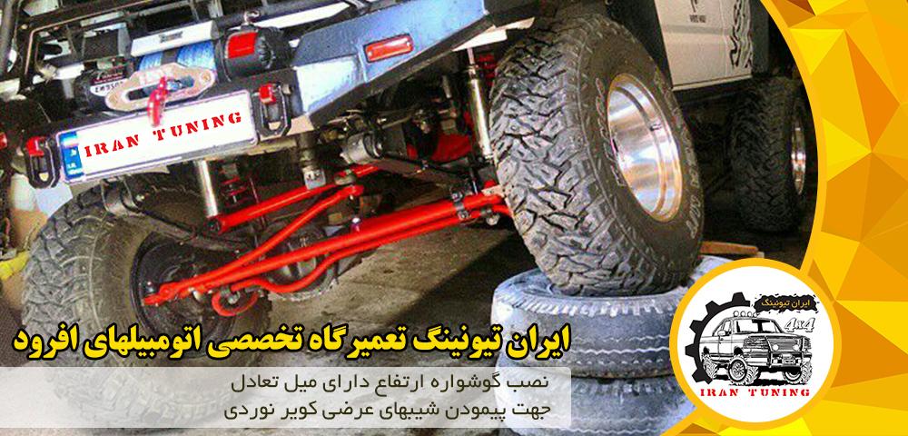 نصب گوشواره ارتفاع در ایران تیونینگ