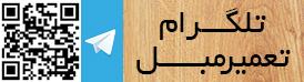 کانال تلگرام کلینیک تخصصی تعمیر مبل