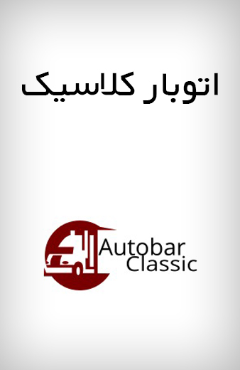 باربری تهران | اتوبار تهران - اطلس بار
