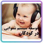 توسعه سیستم شنوایی در کودکان