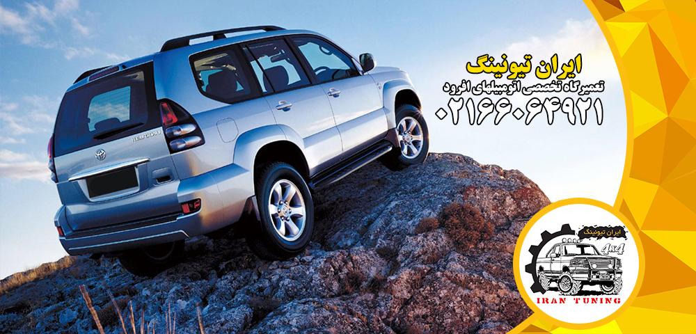 تعمیرگاه تخصصی اتومبیلهای افرود ایران تیونینگ