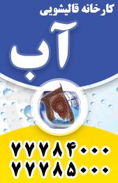 بهترین قالیشویی تهران - قالیشویی منطقه هشت