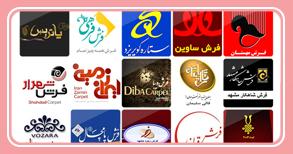 لیست برند فرش ماشینی در ایران
