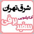 قالیشویی شرق تهران