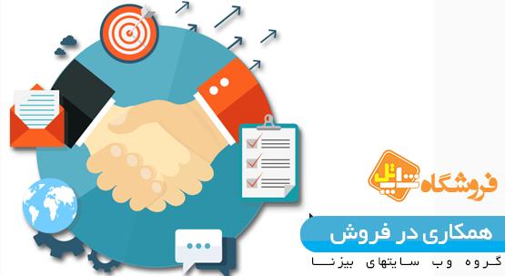 شاپتل همکاری در فروش آنلاین