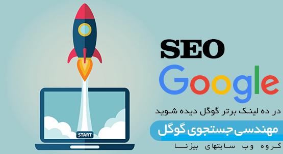 سئو - مهندسی جستجوی گوگل