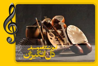 آموزش سازهای اصیل ایرانی
