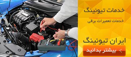 خدمات تعمیرات برقی