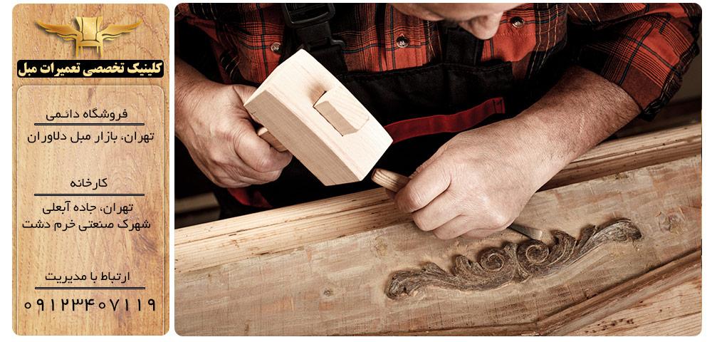 اسلاید 9 تعمیر تخصصی مبل