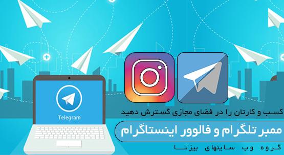 افزایش ممبر تلگرام و فالوو اینستاگرام