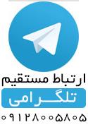 تلگرام مبل سرویس