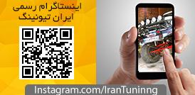 اینستاگرام ایران تیونینگ