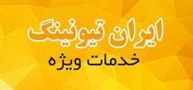 اطلاع از خدمات ویژه ایران تیونینگ